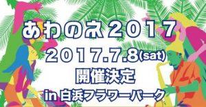 白浜フラワーパークで今年も開催!【海辺の音楽祭 あわのネ2017】出演者決定!!