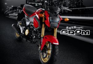 125ccスポーツモデルGROM(グロム)!魅力とインプレッションを公開