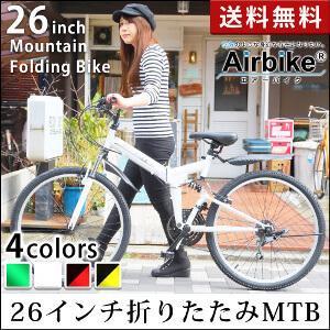 Airbike (折り畳み自転車 折畳み自転車 コンパクト アウトドア MTB)
