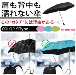 変形折りたたみ傘
