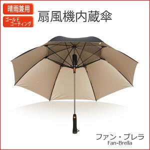 SHU'S(シューズ)ファンブレラ 扇風機内蔵傘 涼しい傘