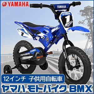 YAMAHA(ヤマハ) モトバイク BMX
